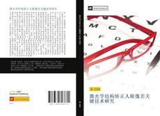 微光学结构矫正人眼像差关键技术研究的封面