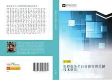 Bookcover of 集群服务平台资源管理关键技术研究