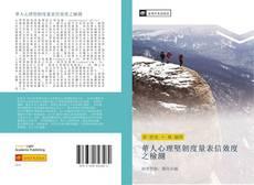 華人心理堅韌度量表信效度之檢測的封面