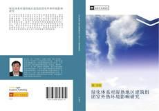 Bookcover of 绿化体系对湿热地区建筑组团室外热环境影响研究