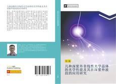Bookcover of 几种深紫外非线性光学晶体的光学性能及其在深紫外波段的应用研究