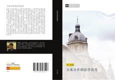 Bookcover of 公私合作的法学思考