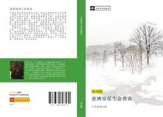 Bookcover of 慈濟環保生命教育