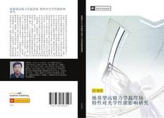 Bookcover of 地基望远镜力学温度场 特性对光学性能影响研究