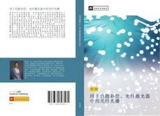 用于色散补偿、光纤激光器中的光纤光栅 kitap kapağı