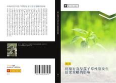 Capa do livro de 环境对喜旱莲子草性别及生活史策略的影响