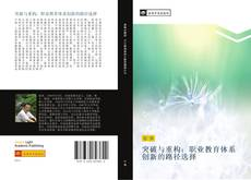 Bookcover of 突破与重构:职业教育体系创新的路径选择