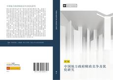 中国地方政府财政竞争及优化研究的封面