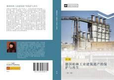 Bookcover of 德国柏林工业建筑遗产的保护与再生
