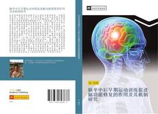 脑卒中后早期运动训练促进脑功能修复的作用及其机制研究的封面
