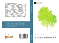 Bookcover of NZP族催化材料制备及应用