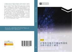 Bookcover of 计算机实验及不确定性量化分析中的若干研究