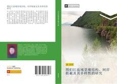 Couverture de 图们江流域景观结构、河岸植被及其多样性的研究
