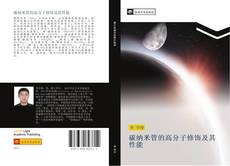 Buchcover von 碳纳米管的高分子修饰及其性能