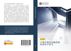 Bookcover of 天然矿物基质陶瓷膜 制备科学研究
