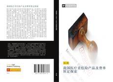 Bookcover of 我国医疗责任险产品及费率厘定探索