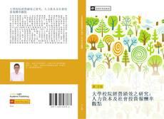 Couverture de 大學校院經營績效之研究:人力資本及社會投資報酬率觀點