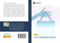 Bookcover of 庄浪户村回族消费文化研究