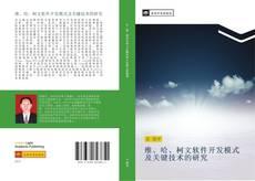 Bookcover of 维、哈、柯文软件开发模式及关键技术的研究