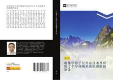 Bookcover of 电化学原子层外延技术及应用于半导体纳米热电薄膜的制备