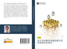 Bookcover of 基于代理模型的锻造模具结构智能优化研究