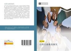 台湾生命教育探究的封面