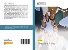 Bookcover of 台湾生命教育探究