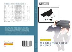 Buchcover von 智能监控系统中高压缩比视频处理研究
