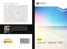 "Bookcover of 京岛人的""亲属经济""研究"