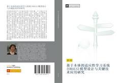 Bookcover of 基于本体的适应性学习系统(OBALS)模型设计与关键技术应用研究
