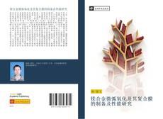 Portada del libro de 镁合金微弧氧化及其复合膜的制备及性能研究