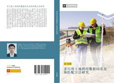 Bookcover of 多尺度土地利用数据同名实体匹配方法研究