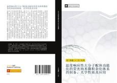 Bookcover of 温度响应性大分子配体功能化的荧光纳米微粒杂化体系的制备、光学性质及应用