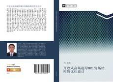开放式高场超导MRI匀场结构的优化设计 kitap kapağı