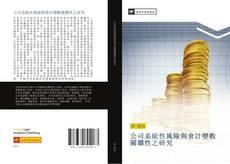 Couverture de 公司系統性風險與會計變數關聯性之研究