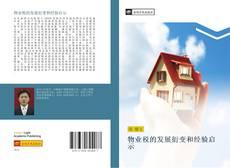 Capa do livro de 物业税的发展衍变和经验启示