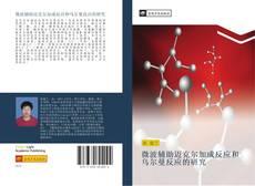 Capa do livro de 微波辅助迈克尔加成反应和乌尔曼反应的研究