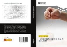 Capa do livro de INTERNET路由级宏拓扑结构的TL模型