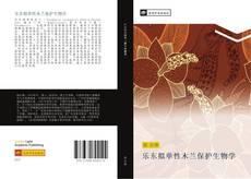 Bookcover of 乐东拟单性木兰保护生物学