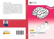 Bookcover of 地震逃災安全帽設計