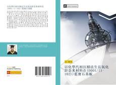 Bookcover of 以化學汽相沉積法生長氧化鋅奈米材料在(0001/(1-102))藍寶石基板
