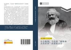 "Bookcover of 社会批判:马克思""解释和改变世界""的基始话语"