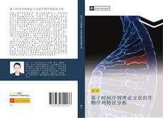 Bookcover of 基于时间序列理论方法的生物序列特征分析