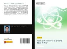 Bookcover of 带质量Dirac型中微子的电磁形状因子