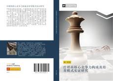 Bookcover of 经销商核心竞争力构成及培育模式实证研究