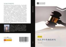 Bookcover of 民法强行性规范研究