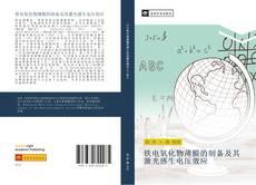 Bookcover of 铁电氧化物薄膜的制备及其激光感生电压效应