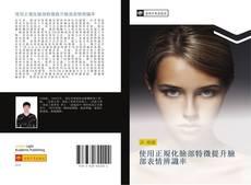 Bookcover of 使用正規化臉部特徵提升臉部表情辨識率