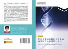 Portada del libro de 阳离子聚赖氨酸衍生物非病毒基因载体的设计与构建