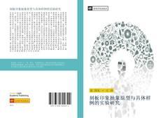 Bookcover of 刻板印象抽象原型与具体样例的实验研究